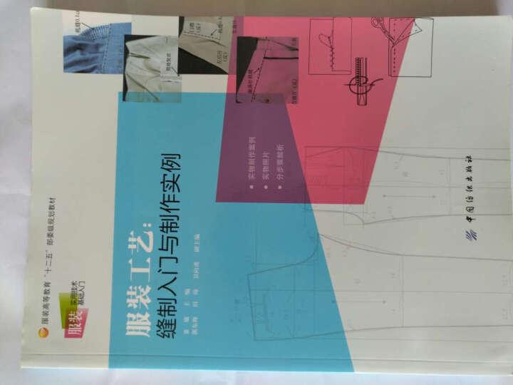 服装工艺:缝制入门与制作实例 晒单图