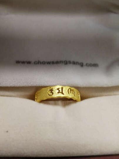 周生生黄金戒指足金六字大明咒戒指男女款结婚对戒 83215R 计价 17圈 - 3.52克(折后工费112元) 晒单图