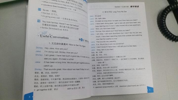 终极365天日常英语口语大全 晒单图