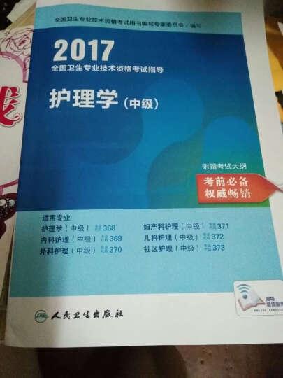 正版201 8人卫主管护师 护理学(中级)教材 主管护师考试 全国卫生专业技术资格考试 晒单图