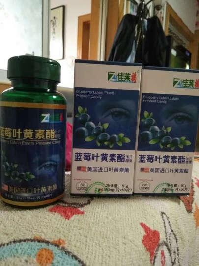 佳莱福 美国进口蓝莓叶黄素酯片 可搭进口叶黄素儿童成人 3瓶优惠装 晒单图