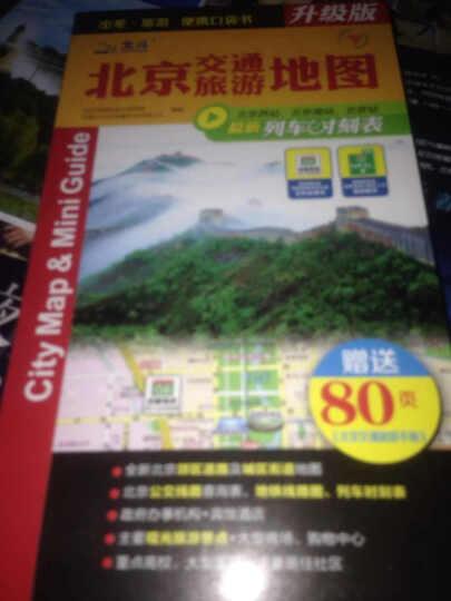 2015北京交通旅游地图(附手册) 晒单图