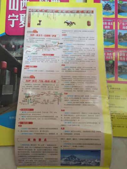 中国区域交通旅游详图:新疆 西藏 青海 甘肃(2015新版修订) 晒单图