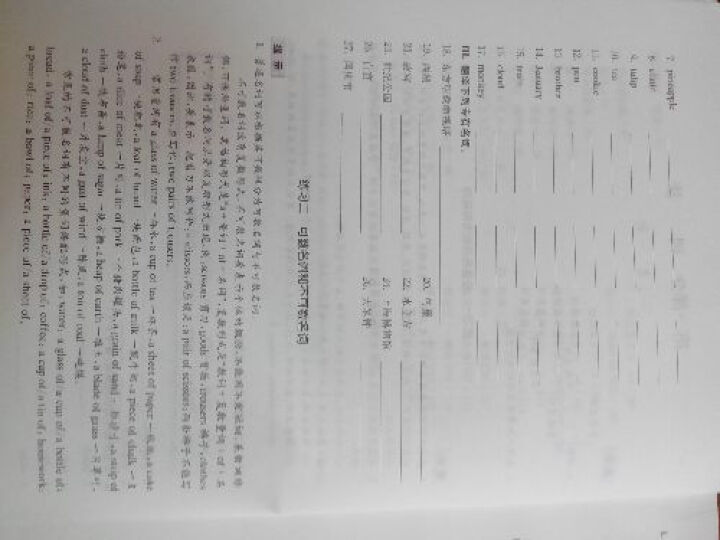 优等生英语小学语法与句型训练 晒单图