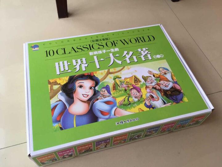 影响孩子一生的世界十大名著彩图注音版一套10本 格林童话 安徒生童话 海底两万里 晒单图