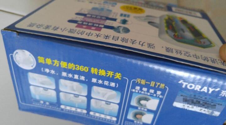 东丽(TORAY)NJ2SJ净水器 水龙头净水机+原装滤芯套装 晒单图
