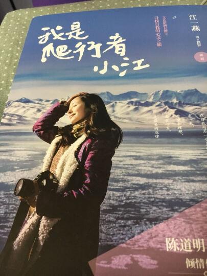 【签章版】现货正版 我是爬行者小江 江一燕 流浪的爬行者江小爬 文学散文随笔 摄影作品入R 晒单图