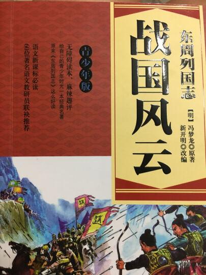 东周列国志 战国风云(青少年版) 晒单图