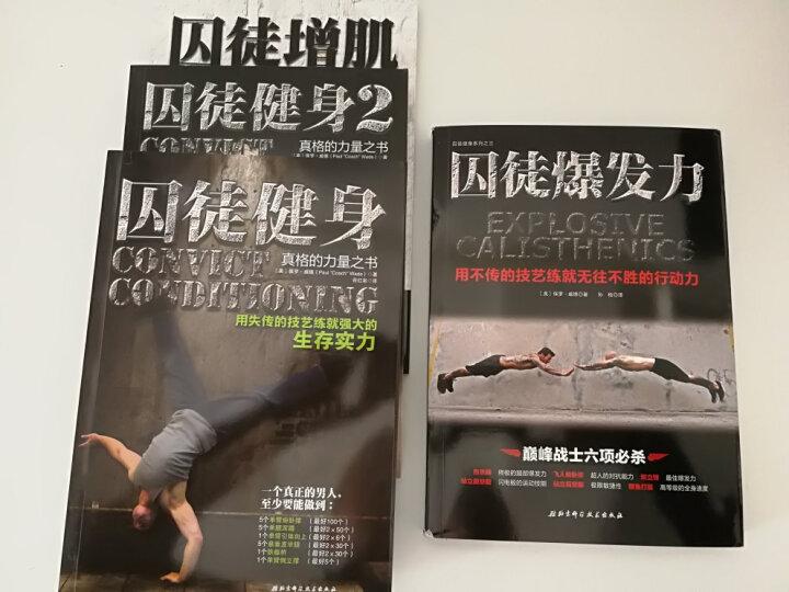 囚徒系列套装共4册 囚徒健身+囚徒健身2+囚徒增肌+囚徒爆发力  用失传的技艺练就强大的 晒单图