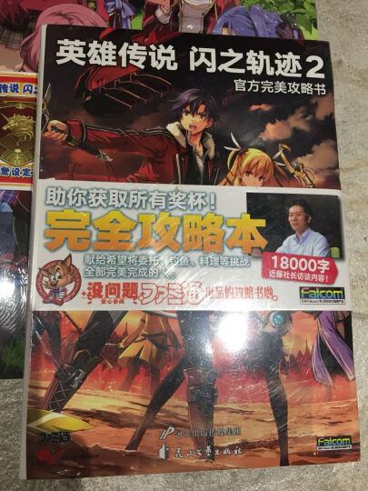 《英雄传说:闪之轨迹2》官方完美攻略书(简体中文版) 晒单图