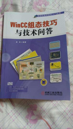 自动化技术轻松入门丛书:WinCC组态技巧与技术问答 晒单图