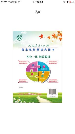 开心语文·现代文阅读技能训练100篇:中考(第三次修订) 晒单图