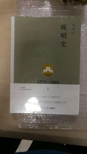 1573-1644-晚明史-下 晒单图