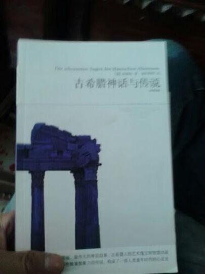 世界文学文库006:古希腊神话与传说(插图全译本) 晒单图