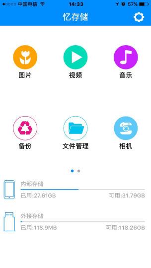 忆捷(EAGET)i80指纹加密苹果手机U盘128G苹果MFI认证高速USB3.0个性DIY定制版金色 晒单图