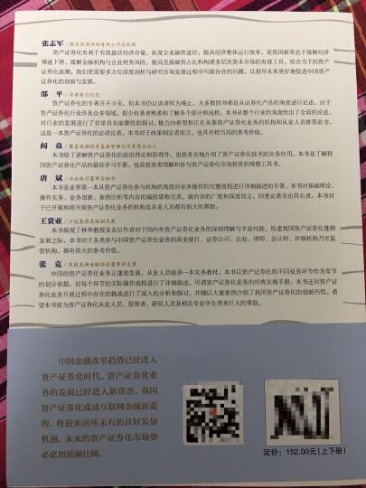 中国资产证券化操作手册(第二版 套装共2册) 晒单图