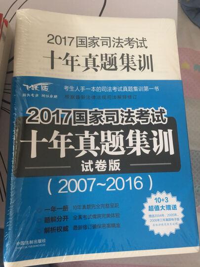 2017国家司法考试十年真题集训(试卷版) 晒单图