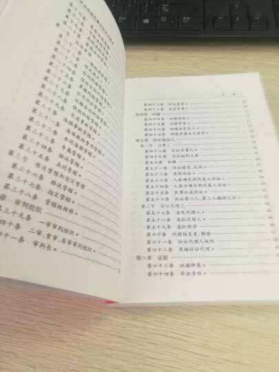 中华人民共和国民事诉讼法(注释本)(含最新司法解释) 晒单图