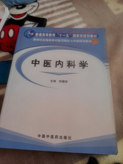 中医内科学/新世纪全国高等中医药院校七年制规划教材 晒单图