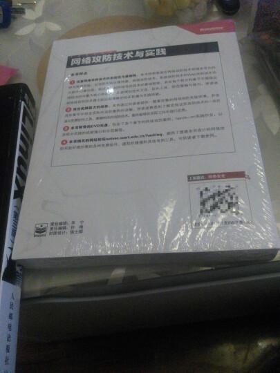 安全技术大系:网络攻防技术与实践(附DVD-ROM光盘1张) 晒单图