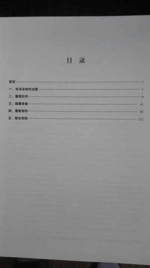 书法创作过程研究:书法创作论之六 晒单图