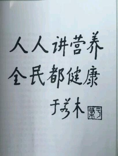 中国食物成分表(第1册)(第2版) 晒单图