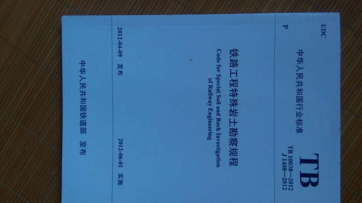 TB 10038-2012  铁路工程特殊岩土勘察规程 (附条文说明) 晒单图