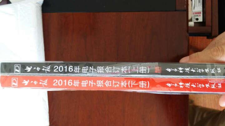 2016年电子报合订本 晒单图