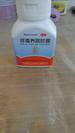 盘龙云海(panlongyunhai) 排毒养颜胶囊70粒 70粒/盒 晒单图