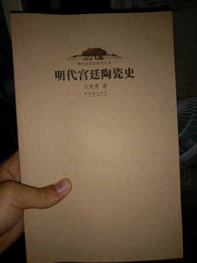 明代宫廷陶瓷史 晒单图