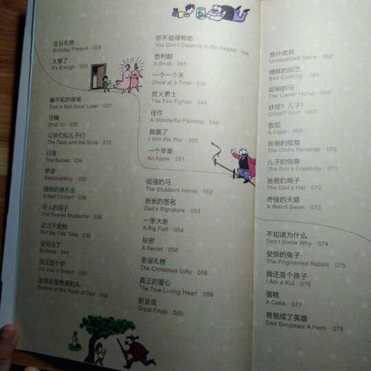 父与子中英文双语漫画全集全3册 小王子 大象巴巴 3-6-9-12岁中英对照经典童书读物 晒单图