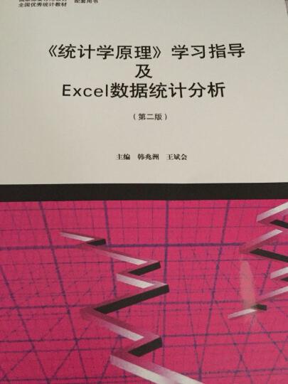 《统计学原理》学习指导及Excel数据统计分析(第2版) 晒单图
