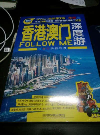香港 澳门深度游Follow Me(第二版) 晒单图