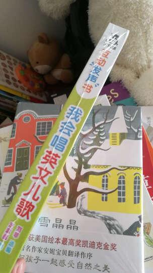 我会唱英文儿歌 乐乐趣童书 益智游戏玩具发声书 儿童读物 英语启蒙 互动经典儿歌启蒙认知  晒单图