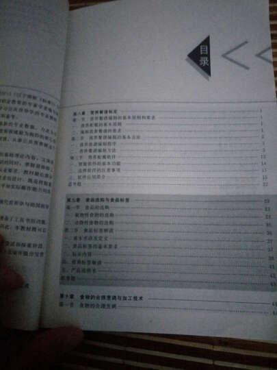 CAC职业(岗位)培训系列教材:公共营养师(理论分册) 晒单图