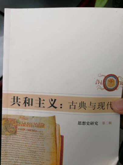 思想史研究2·共和主义:古典与现代 晒单图