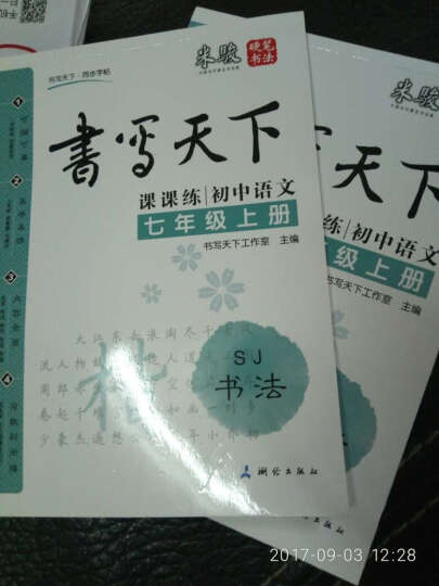 米骏书法字帖 初中语文七年级上册(苏教版) 晒单图