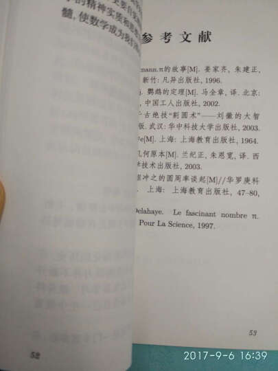 数学文化小丛书:圆周率π漫话 晒单图
