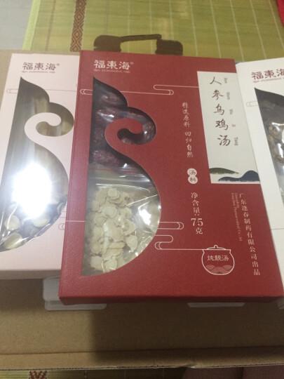 福东海 养生煲汤材料广东汤料包煲汤食材炖品滋补炖汤料药膳包7个汤礼 海珍菌汤 晒单图