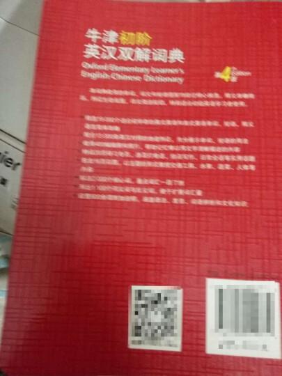 牛津初阶英汉双解词典(第4版)英语学习字典 晒单图