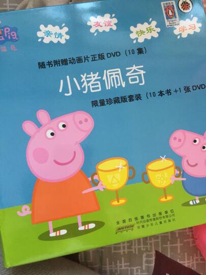 正版包邮 小猪佩奇第一辑(套装全10册) 晒单图