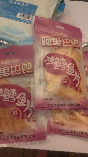 阿里巴巴(A LI BA BA) 舟山海产零食开袋即食烧烤鱿鱼仔228g/袋休闲海味 大包228g装(内含小包装) 晒单图