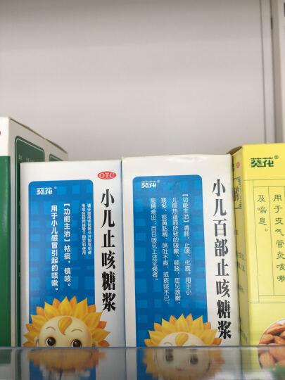 葵花 小儿止咳糖浆 100ml/瓶(13343) 3瓶装 晒单图