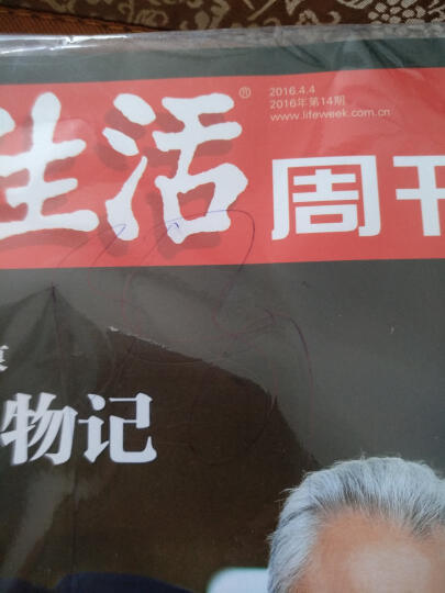 三联生活周刊(2016年第14期) 晒单图