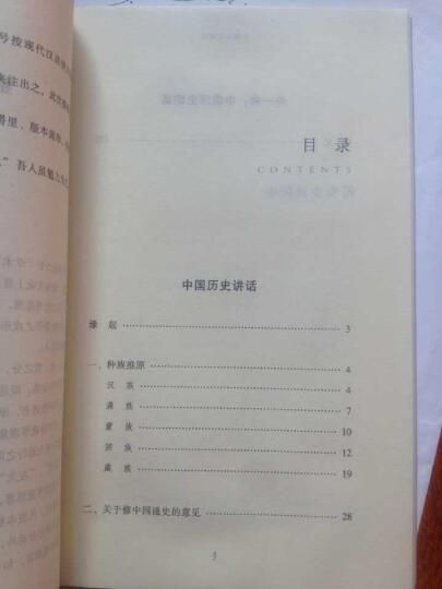 历代笔记小说大观:虞初新志 晒单图