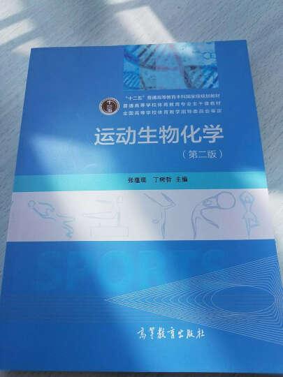 """运动生物化学(第二版)/""""十二五""""普通高等教育本科国家级规划教材 晒单图"""