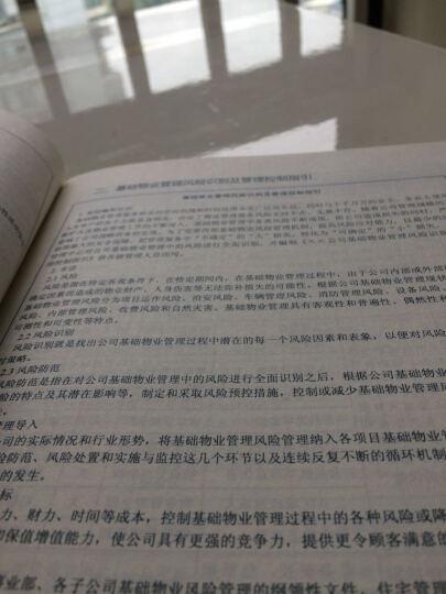 物业项目风险管理控制手册 晒单图