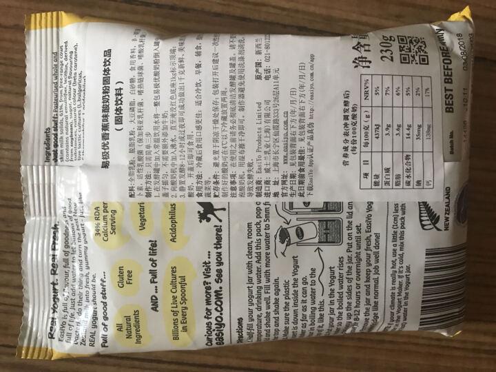 易极优(Easiyo)酸奶粉 香蕉味230g 新西兰原装进口无添加 满满活的益生菌简单三步可做1L酸奶 晒单图