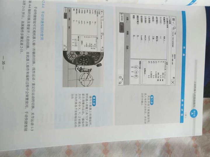 ABB工业机器人现场编程 晒单图