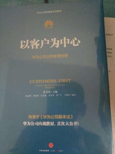 华为管理者内训书系 以客户为中心+以奋斗者为本(套装共2册) 晒单图